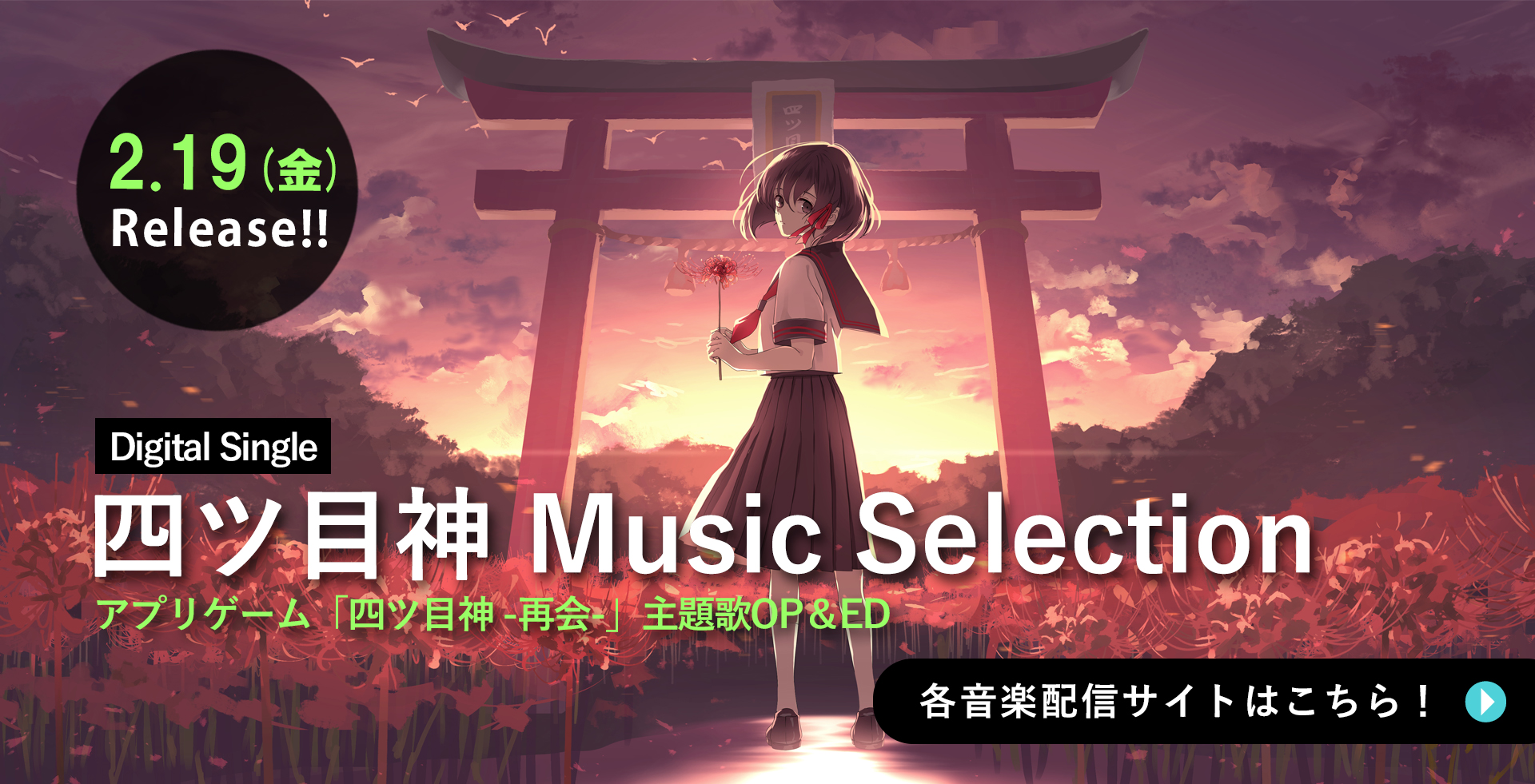 四ツ目神 Music Selection